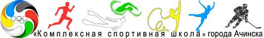 МБУ «КСШ» города Ачинска
